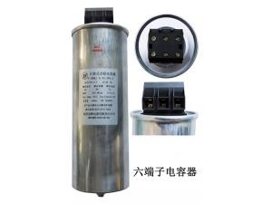 Six terminal capacitor